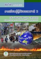การเรียนรู้สู้ภัยธรรมชาติ ระดับมัธยมศึกษาตอนปลาย สค 32032