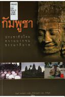 กัมพูชา ประชาธิปไตย ความยากจน ธรรมาภิบาล