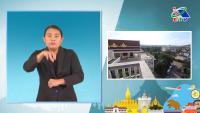 รายการโทรทัศน์สะพายกล้องท่องลาว (ภาษามือ Big Sign) ตอนที่ 26 ปากเซสู่ประเทศไทย